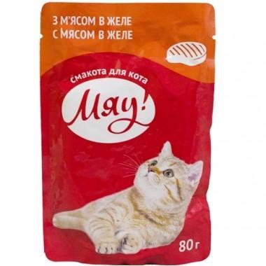 """""""Мяу !"""" 80 г (пауч) корм для взрослых кошек с мясом в желе"""