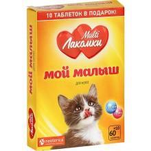 Добавка для котят МУЛЬТИЛАКОМКИ L104 Мой малыш 70 штук