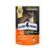 """Club 4 Paws Premium Selection консервированный корм для кошек """"Кусочки с кроликом и индейкой в соусе"""""""