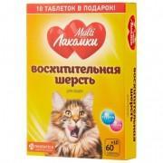 Добавка для кошек МУЛЬТИЛАКОМКИ L101 Восхитительная шерсть 70 штук