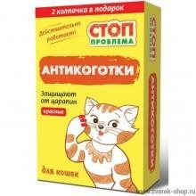 Антикоготки красные СтопПроблема  22 шт.