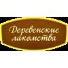Деревенские Лакомства (Россия)