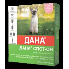 Дана Спот-Он для котят и кошек до 3 кг, 1 пипетка