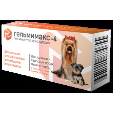 Гельмимакс-4 для щенков и взрослых собак мелких пород