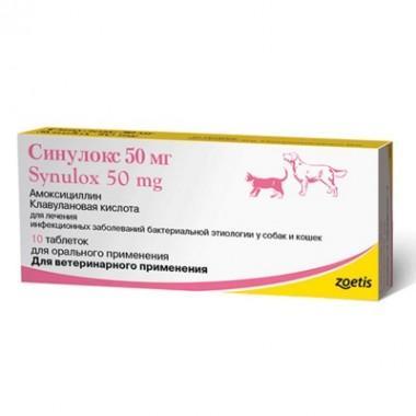 СинулоксС 50 (SYNULOX) Комбинированный антибактериальный препарат (упак. 10 таб х 50 мг)