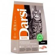 Дарси корм для кошек, Sensitive с индейкой