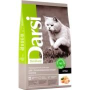 Корм для кошек Дарси Sterilised с курицей