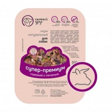 Корм для собак «Супер-Премиум» говяжий с печенью, отварной, 500 г