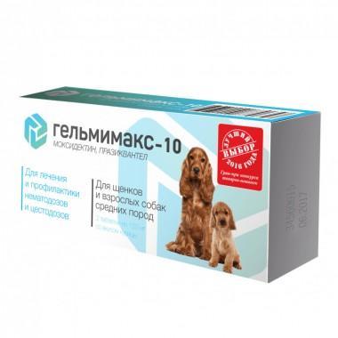 Гельмимакс-10 для щенков и взрослых собак средних пород